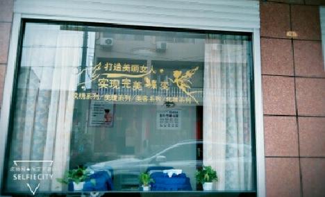 名绣阁美容店