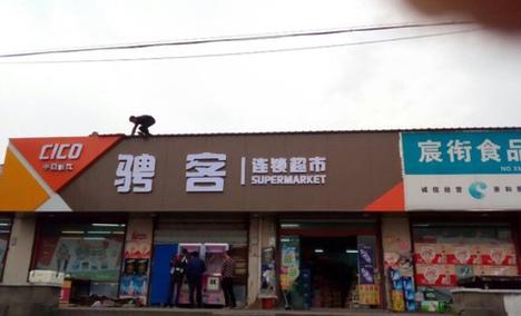 聘客连锁超市