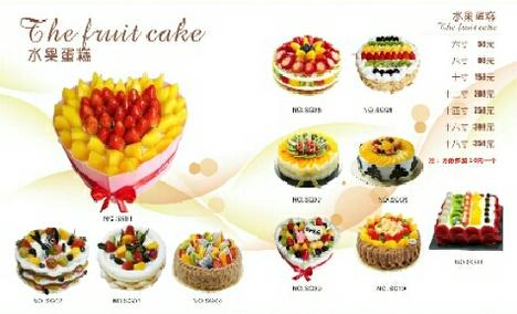 米悠米蛋糕店