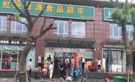 虹丽台湾食品超市(长宁店)