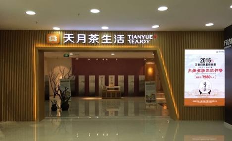 天月茶生活(铁西万达广场店)