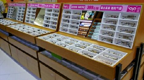 靓睛眼镜店