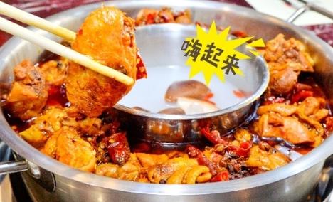 鸡味道火锅鸡
