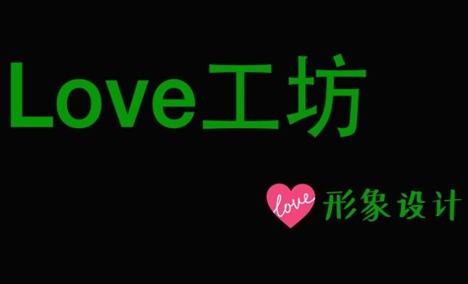 Love工坊私人订制美发(林大东门店) - 大图
