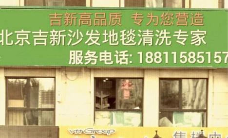 北京吉新沙发地毯清洗专家(吉新沙发地毯清洗专家 工体店)