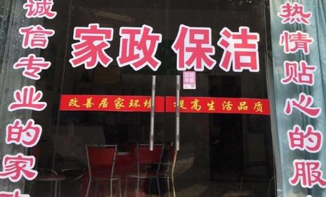 新怡家政服务(洪山路店)