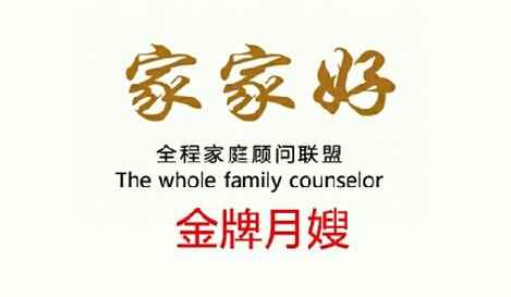 【木樨地】家家好全程家庭顾问联盟