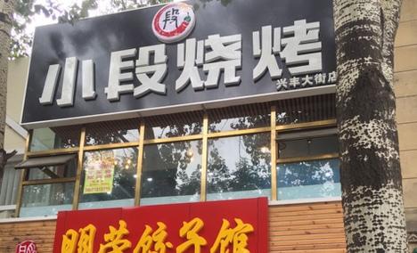 小段烧烤(兴丰大街店) - 大图