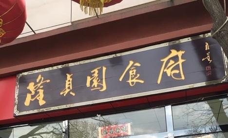 隆贞园食府