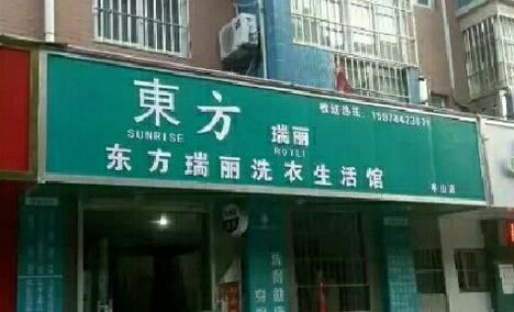 东方瑞丽洗衣生活馆(新县城店)