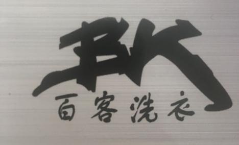 百客洗衣(藁城区店)