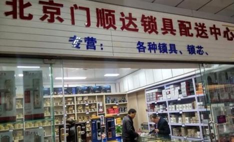 北京门顺达锁具配送中心(玉泉营店)
