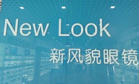 新风貌眼镜