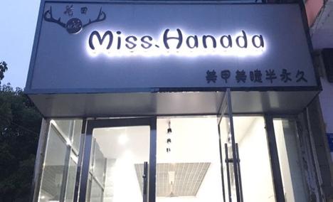 花田美甲店