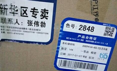 柳青牌缝纫线(新华店)