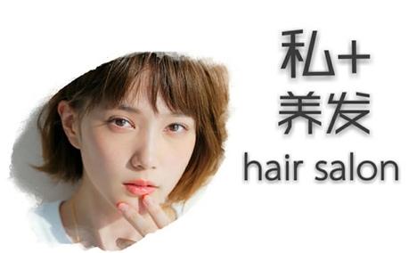 私+养发馆(北京亦庄店) - 大图