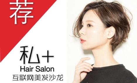 私+Hair Salon互联网美发沙龙(亦庄店) - 大图