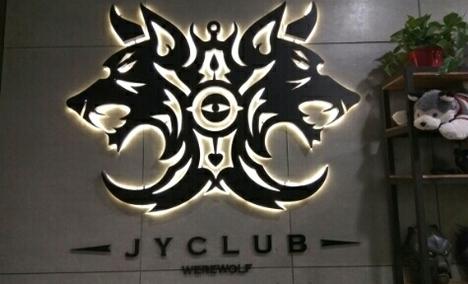 JYclub狼人杀俱乐部