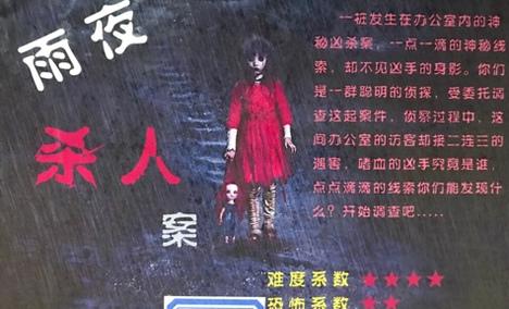 【顺义】雨夜杀人案