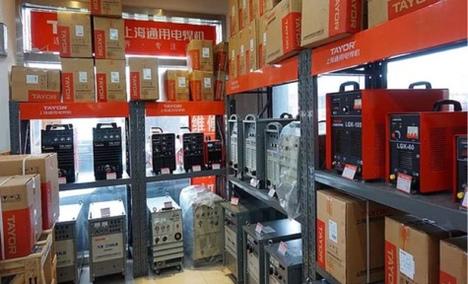 上海通用电焊机专卖店(玉环店)