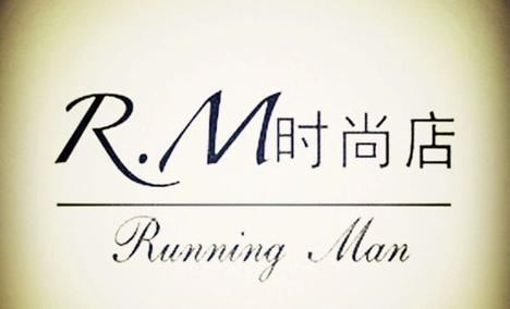 RM时尚烫染