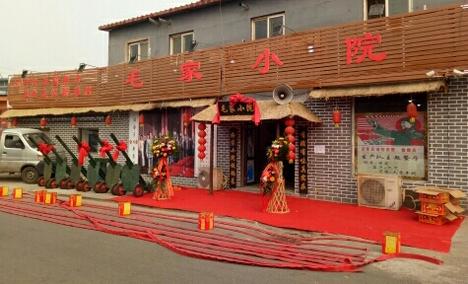 【怀柔】毛家小院主题餐厅