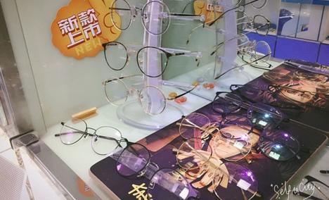 师友好眼镜(北京师范大学店)