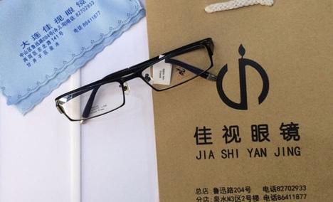 佳视眼镜 - 大图