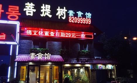 菩提树素食馆