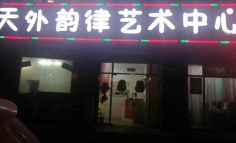 天外韵律艺术中心