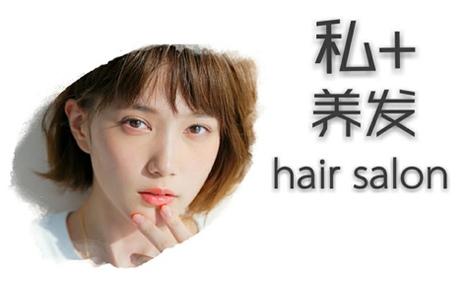 私+养发馆(北京亦庄店)