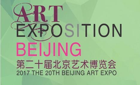 北京艺术博览会 - 大图