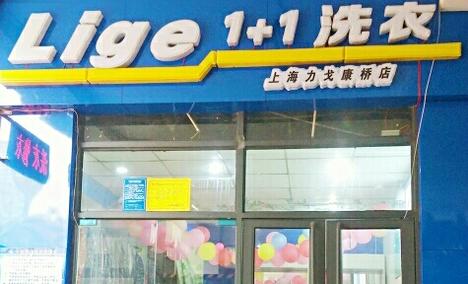 上海力戈1+1洗衣