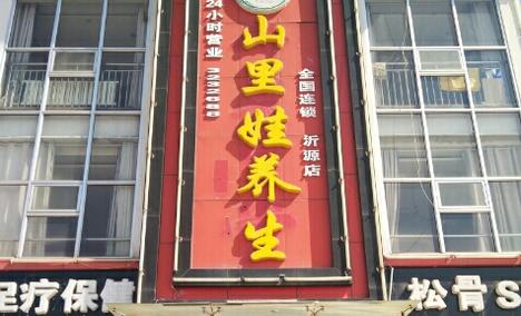 山里娃(沂河嘉园店)