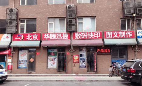 北京华腾迅捷图文快印有限公司