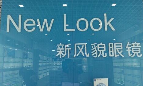 新风貌眼镜(华远店)