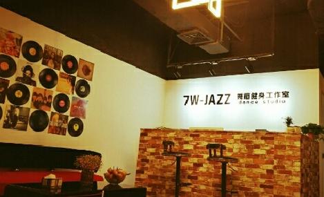 7W舞蹈健身工作室