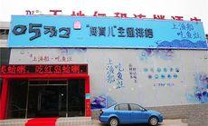 0532海货儿主题餐厅(奥体中路店)