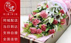 花式19枝康乃馨3朵百合