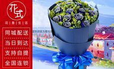 花式生活11枝蓝色妖姬花束