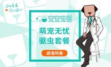 安安宠医(安文宠物医院泉州店)