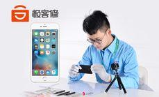 极客修苹果7换外屏