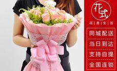 花式生活11枝粉玫瑰鲜花