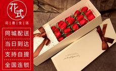 花式生活19枝玫瑰礼盒
