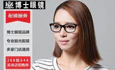 博士眼镜(万达广场店)