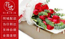 花式19枝玫瑰鲜花礼盒