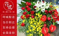 花式生活讲台鲜花一束