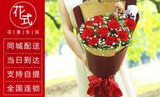 花式鲜花11支红玫瑰小熊