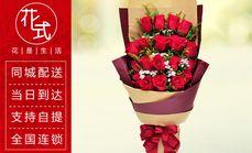 花式生活19枝玫瑰鲜花花束
