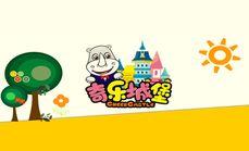 奇乐城堡儿童主题公园单人券